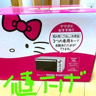 HELLO KITTY 電子レンジ RMW-S18D1(W)