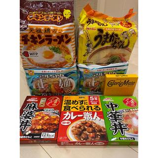 ニッシンショクヒン(日清食品)の◯送料無料◯ 袋ラーメン、レトルト、カロリーメイト 非常食セットにも(インスタント食品)