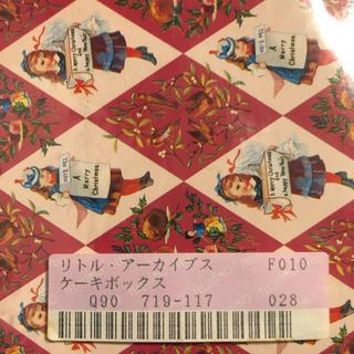 FELISSIMO - 未開封 平成 フェリシモ ケーキボックス 三個セット