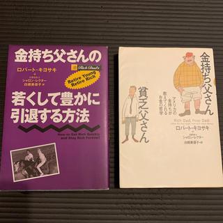 金持ち父さん貧乏父さん 2冊(ビジネス/経済)