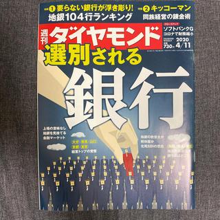 ダイヤモンドシャ(ダイヤモンド社)の週刊 ダイヤモンド 2020年 4/11号(ビジネス/経済/投資)