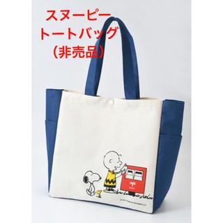 ピーナッツ(PEANUTS)のスヌーピー トートバッグ【新品・未使用】(エコバッグ)
