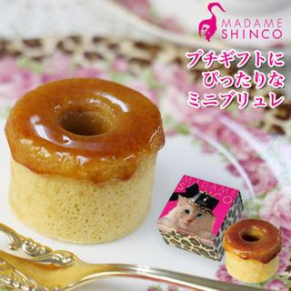 マダムシンコ ミニブリュレ(菓子/デザート)