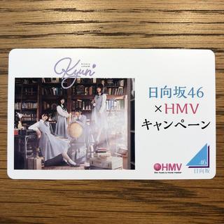 欅坂46(けやき坂46) - 日向坂46×HMV   キャンペーン ジャケ写クーポン