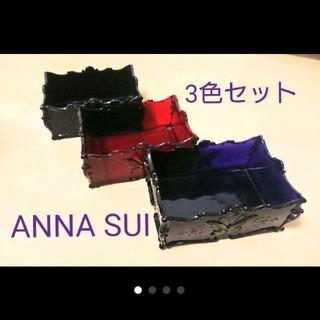 アナスイ(ANNA SUI)のANNA SUI ビューティートレイ 3色セット 黒 赤 紫(その他)