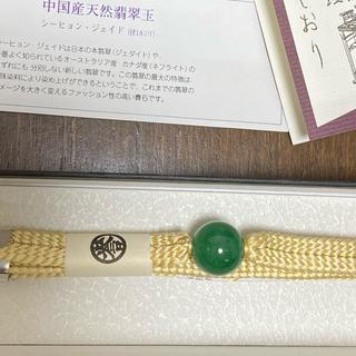 【未使用】誉田屋源兵衛 翡翠 帯締め クリーム色 金 絹100%(和装小物)