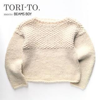 BEAMS BOY - 美品 TORI-TO × BEAMS BOY トリト ビームスボーイ ニット