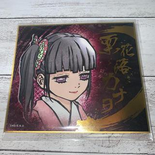 集英社 - 鬼滅の刃 栗花落 カナヲ ビジュアル 色紙 コレクション