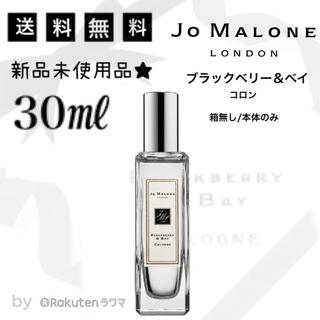 ジョーマローン(Jo Malone)の【未使用30mL】 ジョーマローン ブラックベリー&ベイ コロン 香水(ユニセックス)