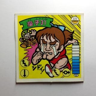 ラーメンばあ 豪子31(その他)