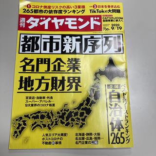 ダイヤモンドシャ(ダイヤモンド社)の週刊 ダイヤモンド 2020年 9/19号(ビジネス/経済/投資)