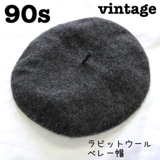 ロキエ(Lochie)の美品【 vintage 】 レトロ古着 グレー ベレー帽 ラビットファー(ハンチング/ベレー帽)