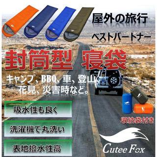 CuteeFox 寝袋 丸洗できる 封筒型 シュラフ アウトドア 車中泊(寝袋/寝具)