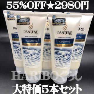 パンテーン(PANTENE)の特価 生産終了品 パンテーン アイスシャイン  トリートメント 200g 5本組(トリートメント)
