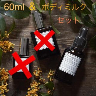 オゥパラディ(AUX PARADIS)のボディミルク 香水 セット AUX PARADIS  オスマンサス(香水(女性用))