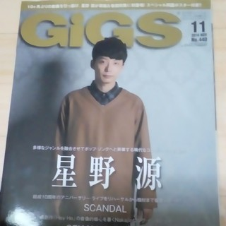 GiGS (ギグス) 星野源表紙 両面ポスター付き バンドスコア 雑誌 本(アート/エンタメ/ホビー)