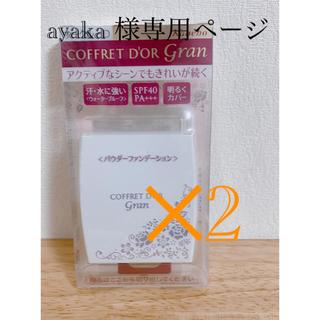 COFFRET D'OR - コフレドール グラン ファンデーション カバーフィットパクトUV オークルD