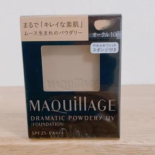 マキアージュ(MAQuillAGE)のマキアージュ ドラマティックパウダリー UV オークル10(ファンデーション)