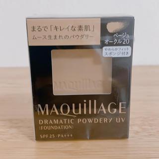 マキアージュ(MAQuillAGE)のマキアージュ ドラマティックパウダリー UV ベージュオークル20(ファンデーション)