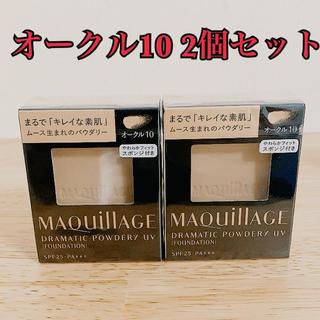 マキアージュ(MAQuillAGE)のマキアージュ ドラマティックパウダリー UV オークル10 レフィル 2個セット(ファンデーション)