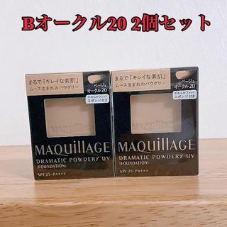 マキアージュ(MAQuillAGE)のマキアージュ ドラマティックパウダリー UV ベージュオークル20 2個セット(ファンデーション)