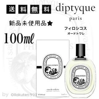 diptyque - 【未使用100mL】 ディプティック  フィロシコス オードトワレ