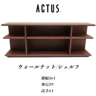 ACTUS - 展示 未使用 美品 ACTUS オープンシェルフ 飾り棚
