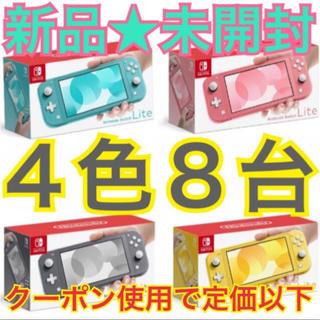 ニンテンドースイッチ(Nintendo Switch)の新品未開封★Switch 任天堂スイッチ ライト本体 8台 ニンテンドウ(携帯用ゲーム機本体)