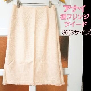 アナイ(ANAYI)のアナイ パステルピンク 微光沢ツイード フリンジ 膝丈スカート 36(Sサイズ)(ひざ丈スカート)