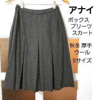アナイ(ANAYI)のアナイ 秋冬 ダークグレー ウール ボックスプリーツスカート Sサイズ 7号(ひざ丈スカート)