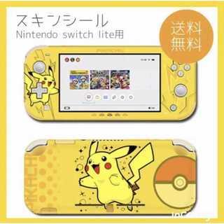Switch Lite スイッチ スキンシール ピカチュウ(家庭用ゲーム機本体)