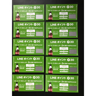 コカコーラ(コカ・コーラ)の【本日発送】LINEポイント300P(その他)