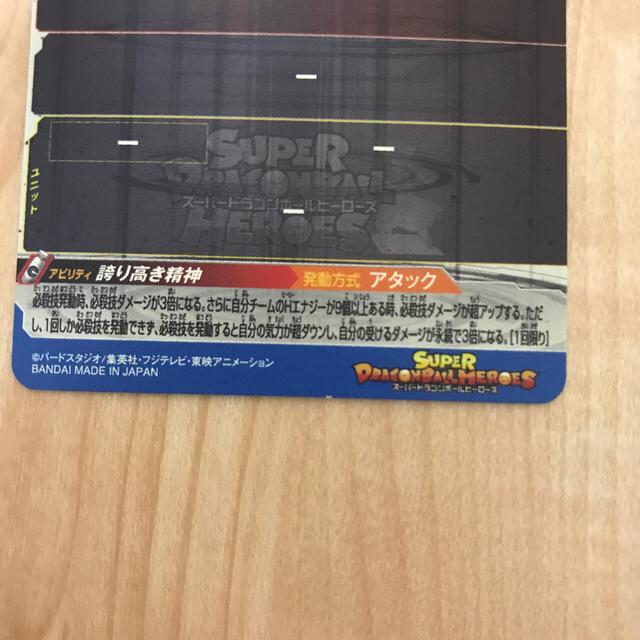 BANDAI(バンダイ)のドラゴンボールヒーローズ破壊王子ベジータ   エンタメ/ホビーのトレーディングカード(シングルカード)の商品写真