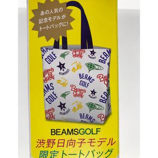 ビームス(BEAMS)のビームスゴルフ 限定トートバッグ 渋野日向子(トートバッグ)