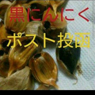 24  黒にんにく  780g(バラ ) 国産にんにく使用!(野菜)