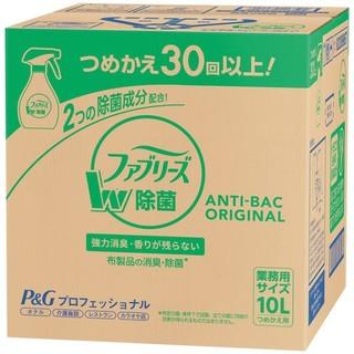 ピーアンドジー(P&G)のファブリーズ業務用10L詰め替え(日用品/生活雑貨)