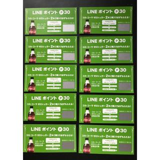 コカコーラ(コカ・コーラ)の【本日発送】LINEポイント 300P(30P×10枚)(その他)