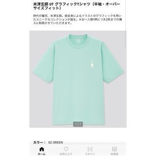 ユニクロ(UNIQLO)の米津玄師 / ユニクロTシャツ&かいじゅうずかん(ミュージシャン)