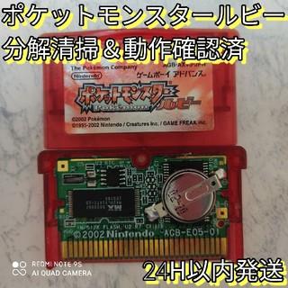 ゲームボーイアドバンス - ポケットモンスタールビー  ゲームボーイアドバンス  GBA
