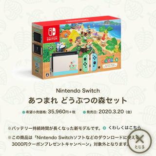 ニンテンドースイッチ(Nintendo Switch)のあつまれ どうぶつの森 セット 任天堂 ニンテンドー スイッチ(家庭用ゲーム機本体)