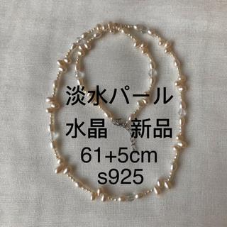 パールネックレス 淡水真珠 冠婚葬祭 デザイン 水晶 天然石 レディース ロング