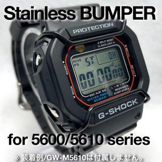 G-SHOCK 5600/5610用 バンパー(プロテクター) ブラック(腕時計(デジタル))
