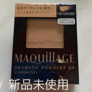 マキアージュ(MAQuillAGE)のマキアージュドラマティックパウダリーUV オークル20新品未使用(ファンデーション)