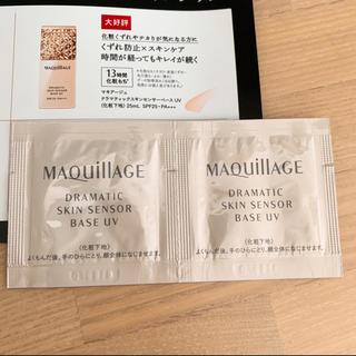 マキアージュ(MAQuillAGE)の資生堂 マキアージュ ドラマティックスキンセンサーベース UV 2回分 化粧下地(化粧下地)
