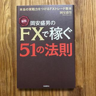 ダイヤモンドシャ(ダイヤモンド社)の【新品同様】岡安盛男のFXで稼ぐ51の法則(ビジネス/経済/投資)