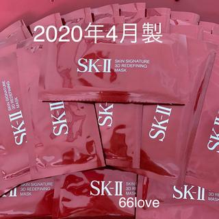 エスケーツー(SK-II)のSK2 SK-II エスケーツー 3Dパック マスク上用30枚+下用30枚セット(パック/フェイスマスク)