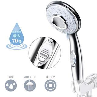 シャワーヘッド EocuSun (タオル/バス用品)