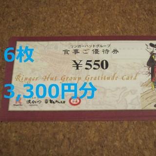 リンガーハット 株主優待 3300円 6枚(レストラン/食事券)