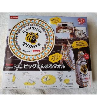 ハンシンタイガース(阪神タイガース)のタイガースビッグまんまるタオル『直径約130㎝』(記念品/関連グッズ)