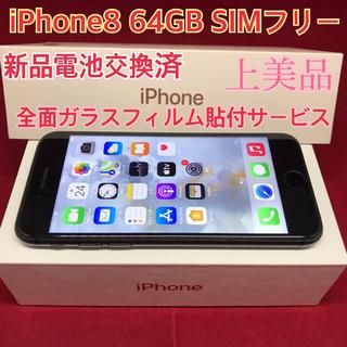 アップル(Apple)のSIMフリー iPhone8 64GB ブラック 電池交換済(スマートフォン本体)
